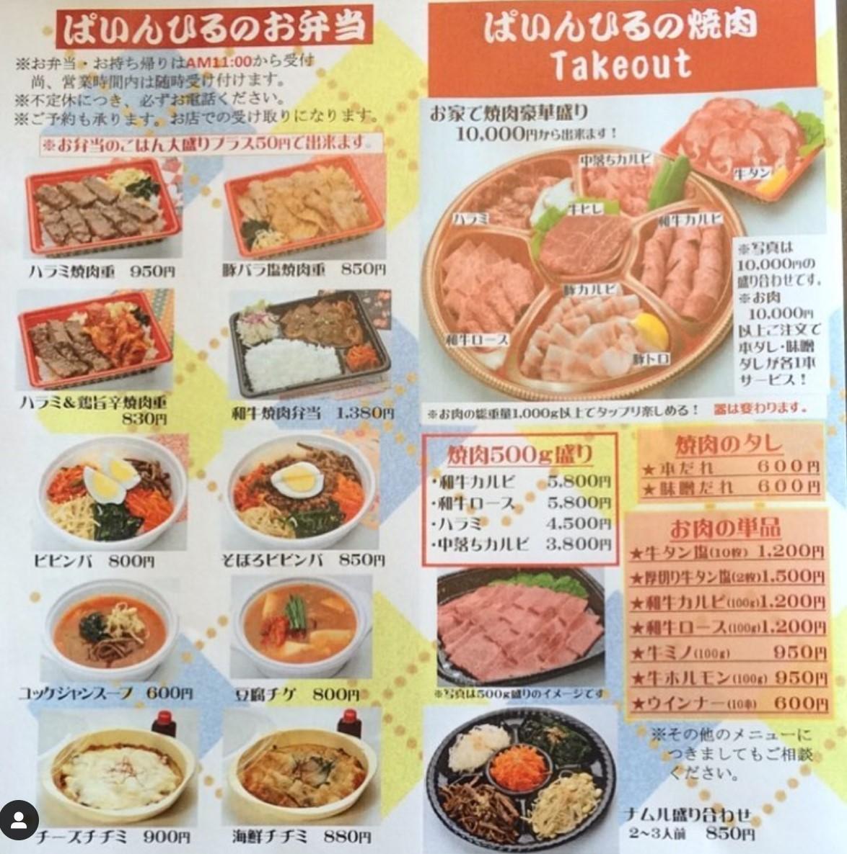 焼き肉 ぱいんひる