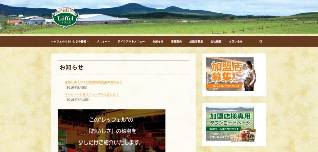 レッフェルホームページのトップページ