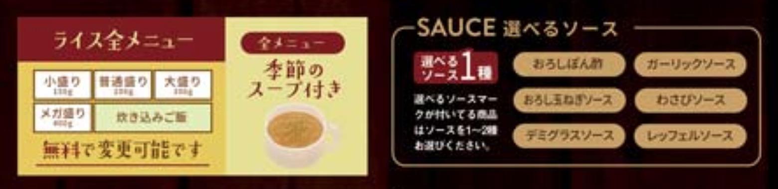 ライス・スープ・ソース