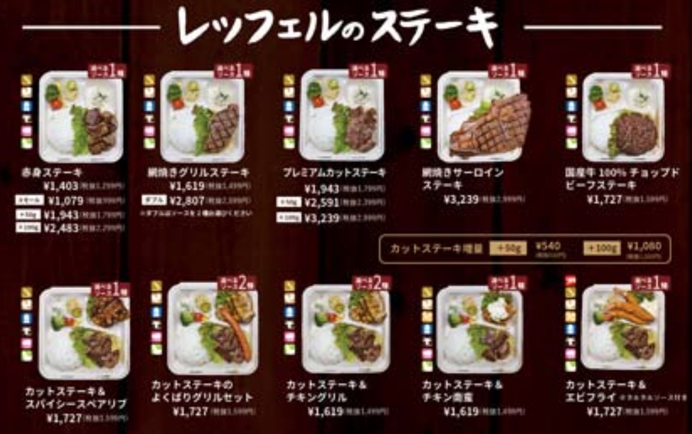 レッフェルのステーキ
