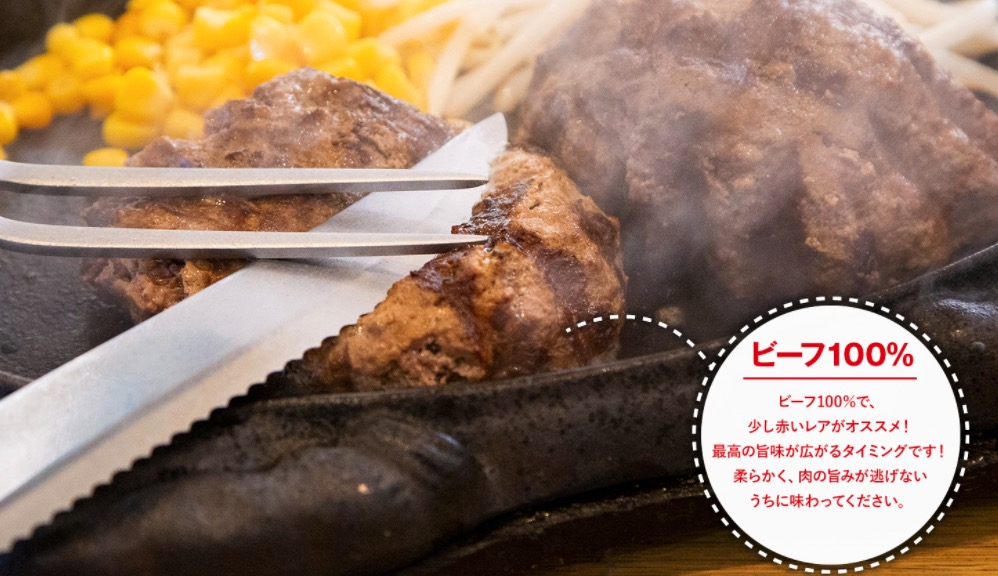 【熊本市南区】ハンバーグとステーキの【ハンバーグマン御幸笛田店】のテイクアウトメニュー|ビーフ100%のハンバーグ!
