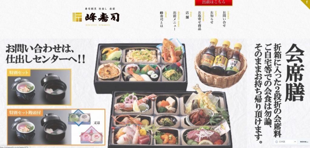 峰寿司ホームページのトップページ