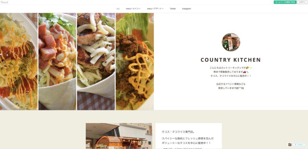 カントリーキッチンホームページのトップページ