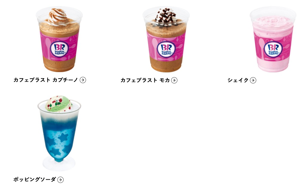 アイスクリームドリンク