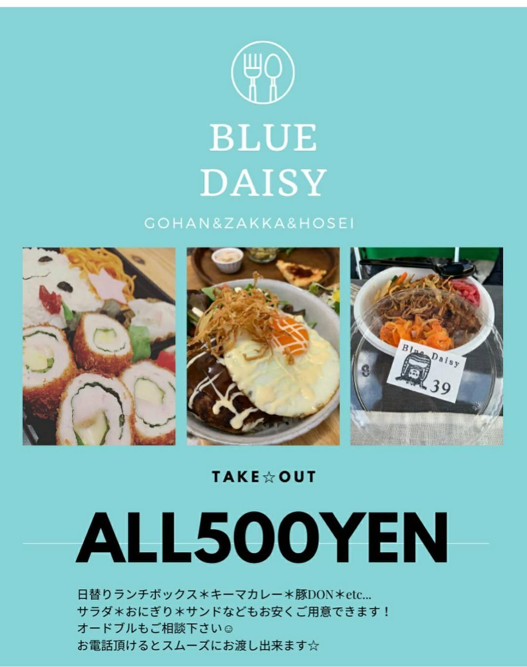 Blue Daisy(ブルーデイジー)