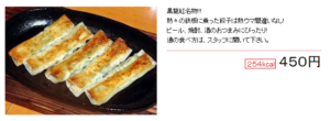 熊本ラーメン黒龍紅(こくりゅうこう-焼き餃子