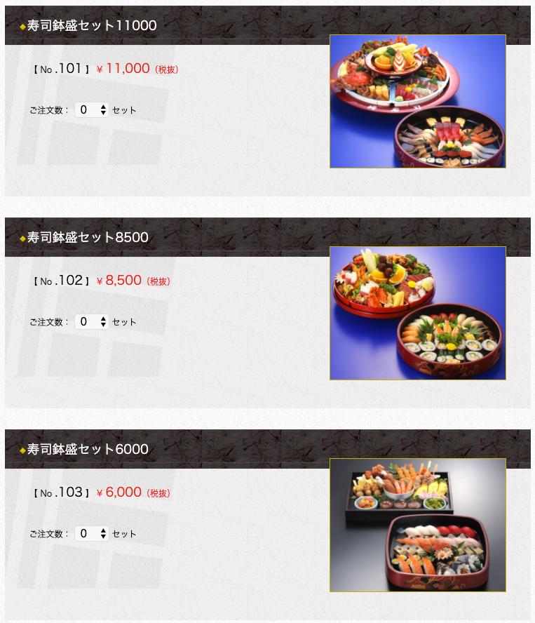 寿司鉢盛セット