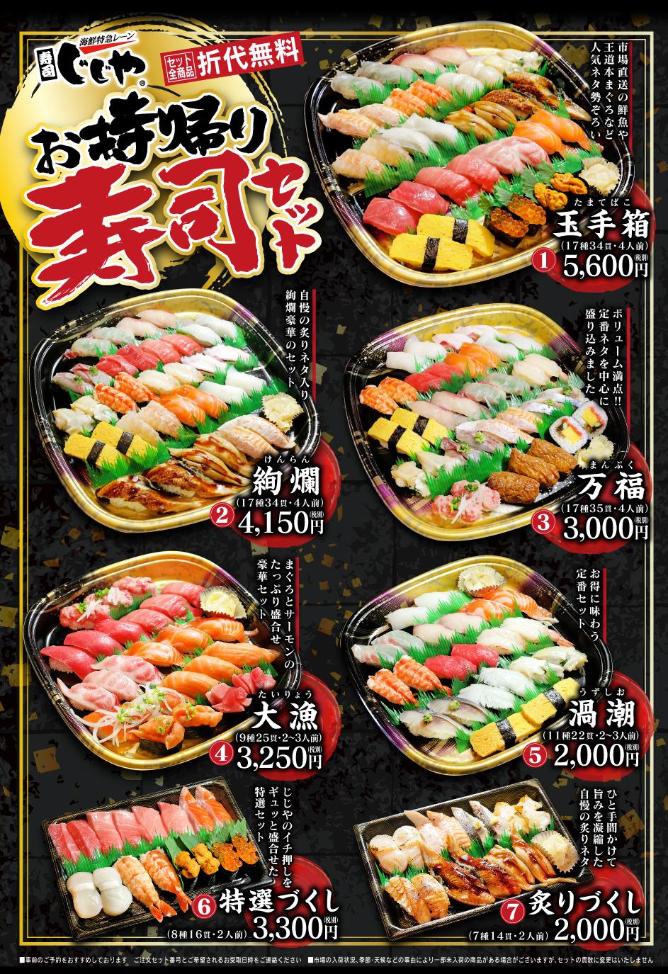 お持ち帰り寿司セット