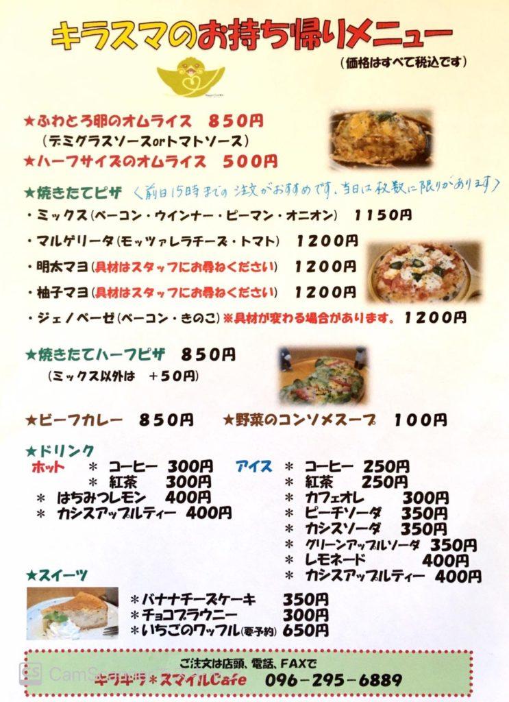 キラキラ・スマイルcafe