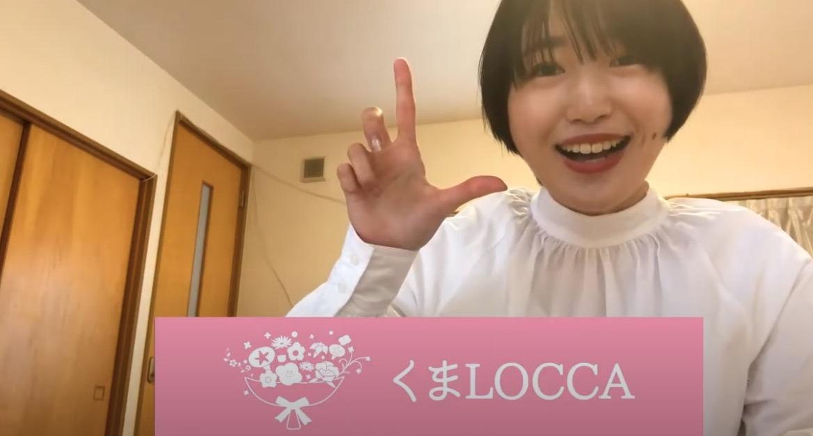 熊本LOCCAの紹介