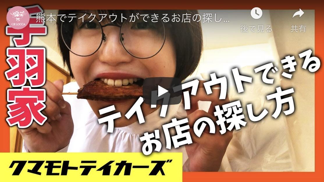 YouTubeチャンネル『くまLOCCA_熊本の観光・グルメ情報を紹介!』さんにクマモトテイカーズを紹介していただきました!!