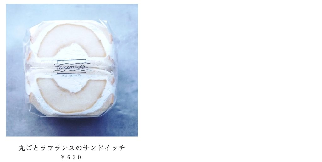 ラ・フランスのサンドイッチ