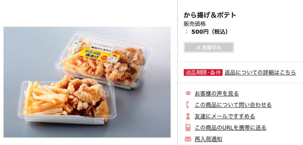 唐揚げ&ポテト