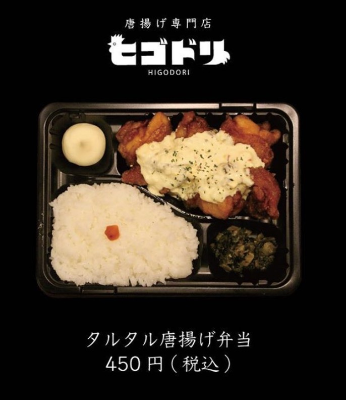 タルタル唐揚げ弁当