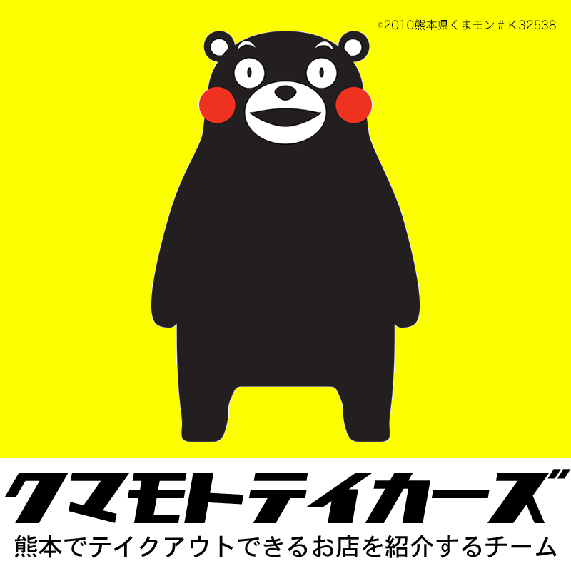 クマモトテイカーズ