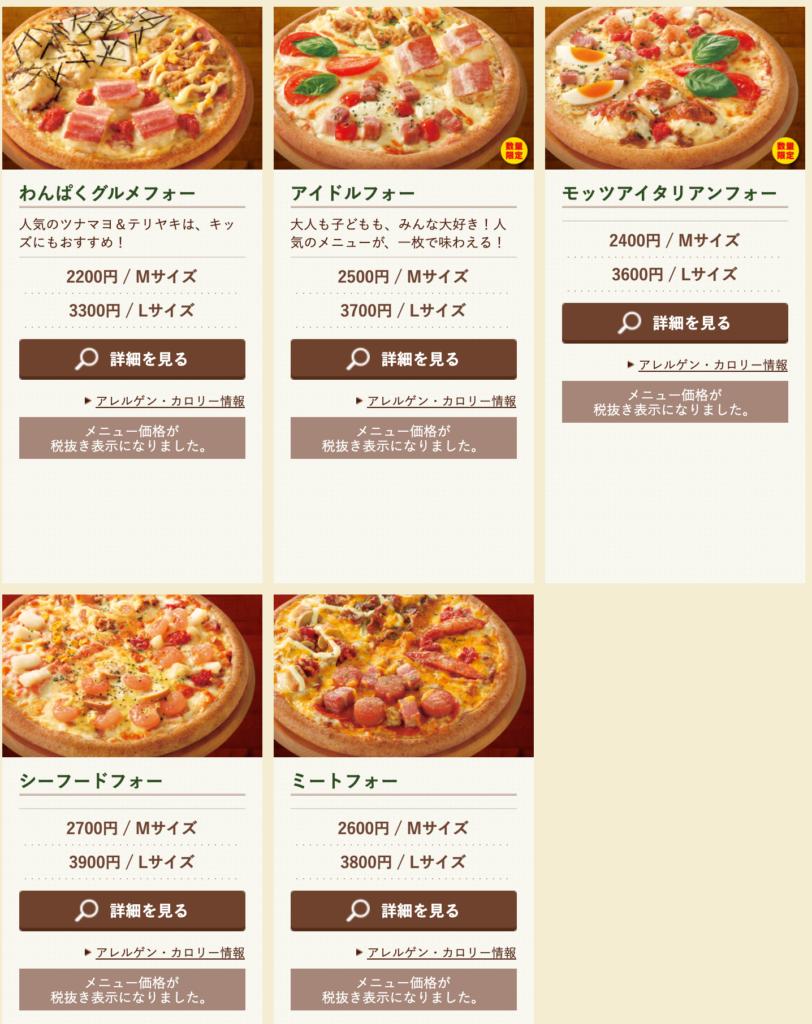 クォーターピザ