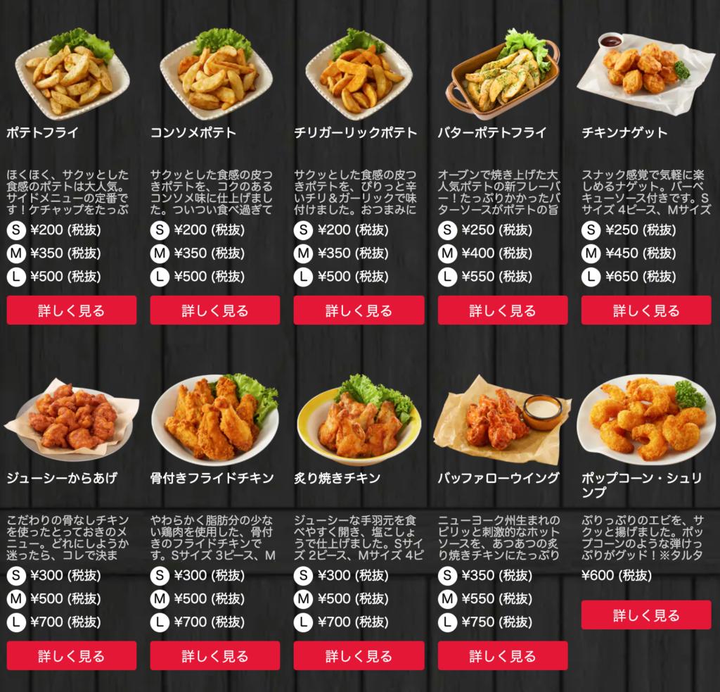 ポテト・チキン・バラエティ