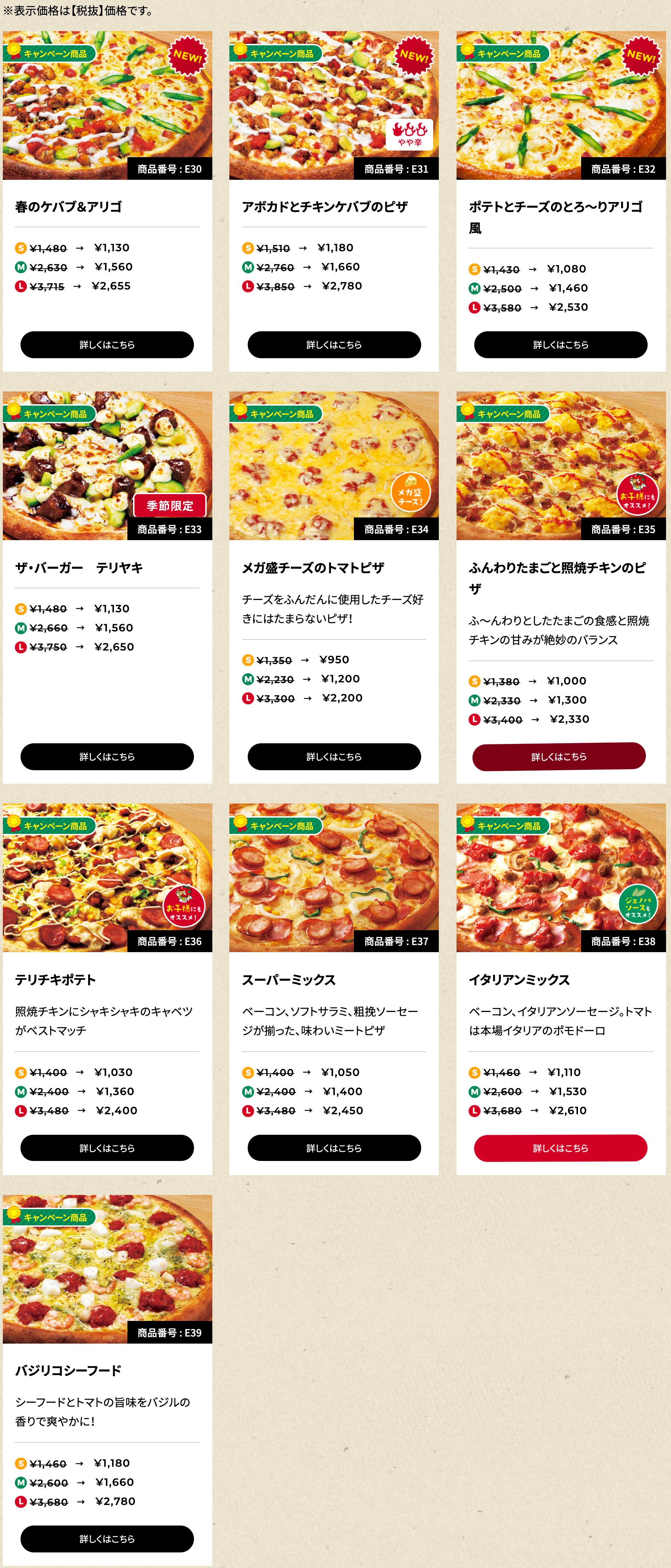 キャンペーンピザ