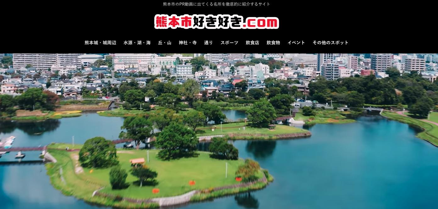 熊本市の名所を紹介するサイト『熊本好き好き.com』