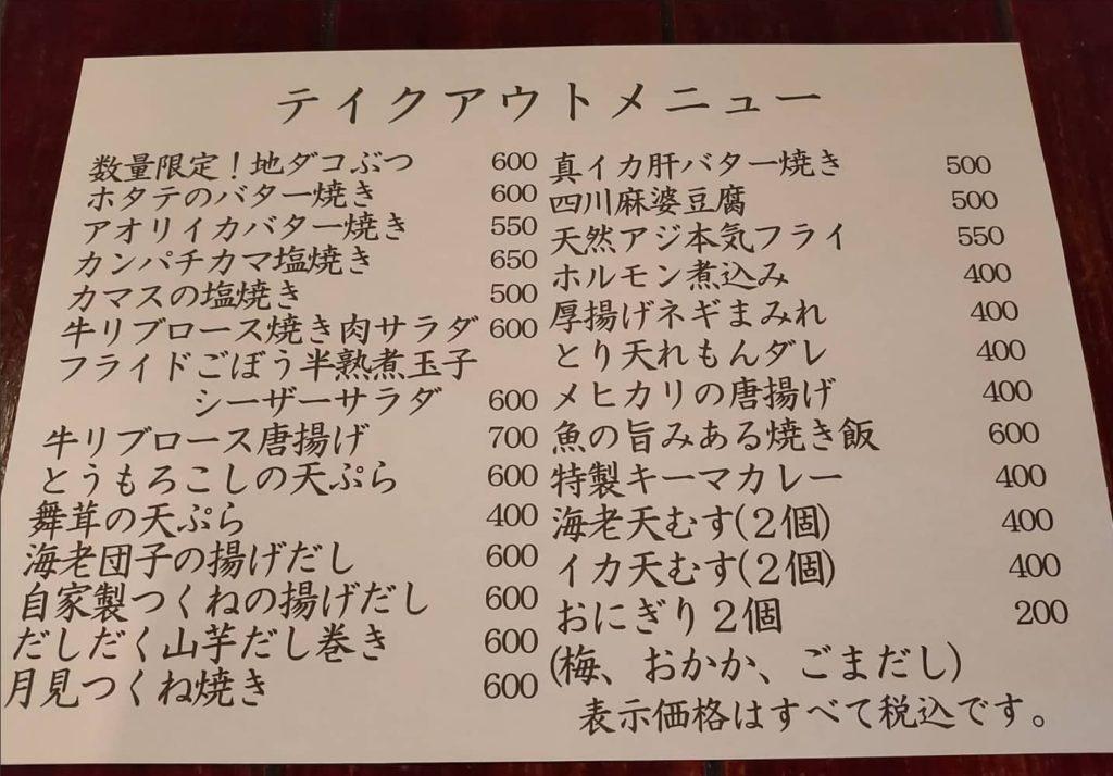 酒場ル 大江本町店 熊本