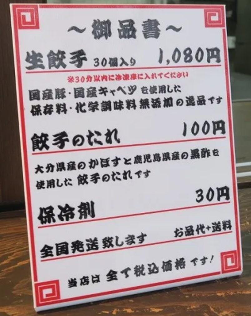 餃子の田中