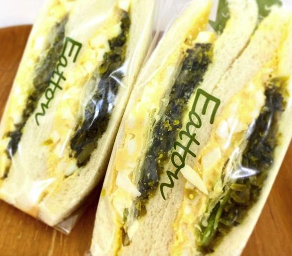 高菜サンド