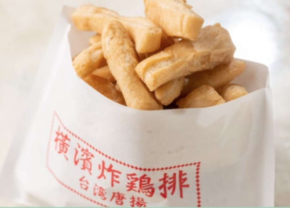 台湾天ぷら